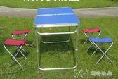 戶外便攜式鋁合金折疊桌椅餐桌擺攤折疊桌子簡易戶外折疊桌宣傳桌   瑪奇哈朵