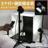 220V40cm小型攝影棚套裝暖光珠寶飾品攝影臺迷你首飾柔光攝影棚CC3446『美鞋公社』