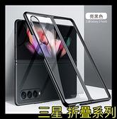 【萌萌噠】三星 Galaxy Z Fold3 5G 時尚電鍍幻影系列 折疊螢幕 PC 磨砂硬殼 全包 手機殼 手機套