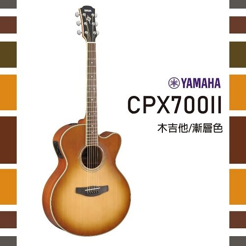 YAMAHA CPX700II NT 電木吉他 原木色