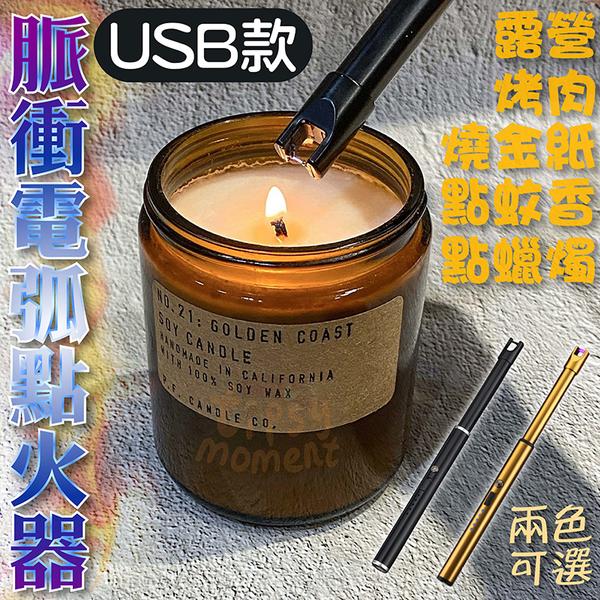 香薰蠟燭點火器 脈衝打火機【YK001】電弧打火機 點火槍 USB充電加長脈衝點火器 加長點火器