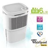 結帳價【惠而浦Whirlpool】6L節能除濕機 WDEM12W