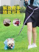 狗狗牽引繩狗鏈子寵物泰迪博美遛狗繩子小型中型犬背心式項圈用品『小淇嚴選』