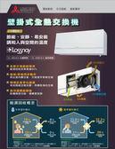 【麗室衛浴】 三菱日本原裝進口 2015 新上市 10坪空間 壁掛 牆壁開關式 全熱交換機  VL-100EU5-E