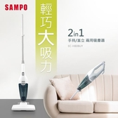 【SAMPO聲寶】2in1手持/直立吸塵器 EC-HB08UY