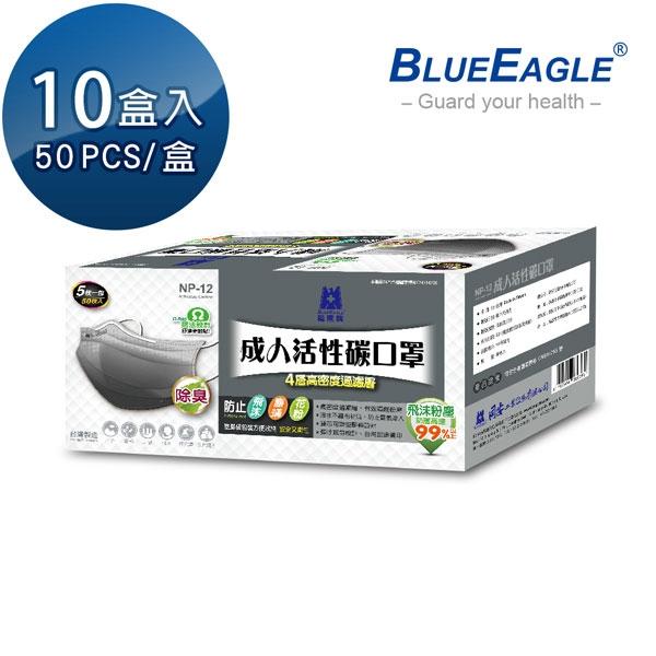 【醫碩科技】藍鷹牌NP-12*10台灣製平面成人平面活性碳口罩/口罩/平面口罩 絕佳包覆 50片*10盒