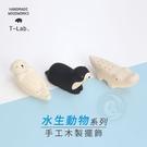 『ART小舖』T-Lab日本 手工木製小擺飾 悠哉動物園 水生動物系列 單個