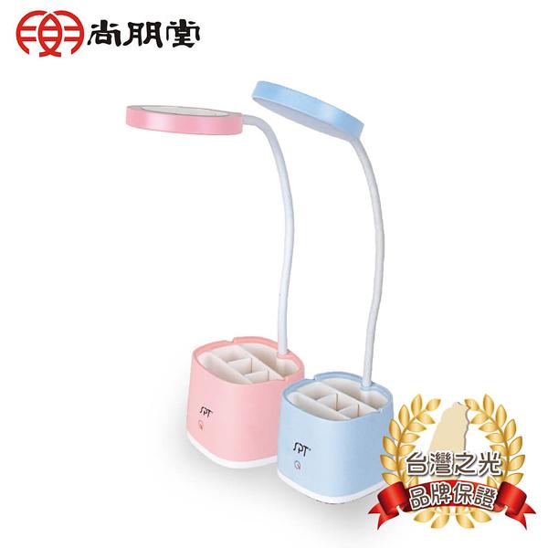 ~特價商品到10/25日止~尚朋堂LED筆筒檯燈(粉/藍)SL-T110P/B(免運費)