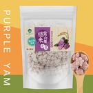 【薌園】糙米紫山藥米果 80g / 袋