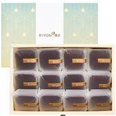 禮坊Rivon-巧克力鳳梨酥 12入禮盒(禮坊門市自取賣場)