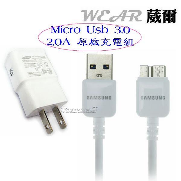 葳爾Wear SAMSUNG【2A輸出】micro usb 3.0【原廠旅充頭+原廠傳輸線】GALAXY Note3 N7200 N900 N9000 N9005 S5 i9600