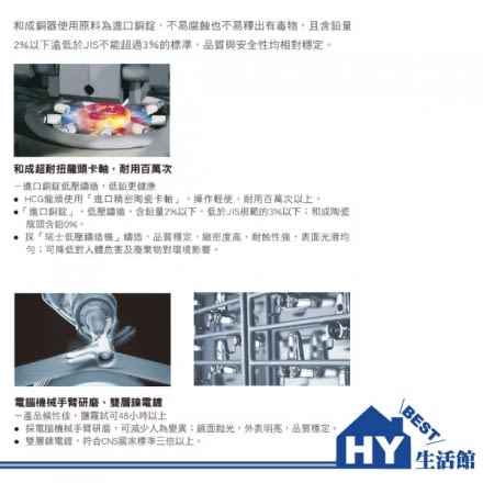 HCG 和成 LF920 臉盆龍頭 面盆龍頭 檯面式水龍頭 -《HY生活館》水電材料專賣店