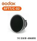 【EC數位】Godox 神牛 RFT7/C-02 7吋 反光罩 附蜂巢網格 標準罩 反射罩 雷達罩 保榮卡口