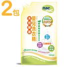 【奇買親子購物網】Nac Nac酵素嬰兒洗衣精補充包(2入)