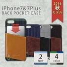 iPhone8/7 手機殼 日本 質感/皮革/口袋/票卡夾 硬殼 4.7吋 - 綠色/藏青色/黑色/灰色