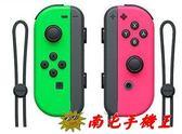 =南屯手機王=任天堂 Nintendo Switch Joy-con(左右手套裝) - 粉&綠  宅配免運費
