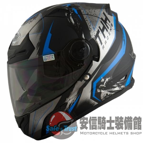 [安信騎士] THH TS-43A+ TS43A+ 彩繪 RIFT 戰痕 平光黑藍 安全帽 全罩買就送好禮2選1