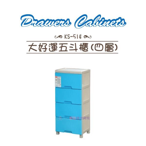 【我們網路購物商城】聯府 KS-514 大好運五斗櫃(四層) 置物箱 置物櫃 收納櫃