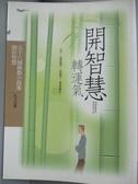 【書寶二手書T7/宗教_LCN】開智慧轉運氣_凡天