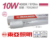 TOA東亞 LTU008-10AAW LED T8 10W 4000K 自然光 2尺 全電壓 玻璃燈管 _ TO520037