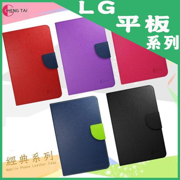 ●經典款 系列 LG G Tablet 8.3 V500/側掀可立式保護皮套/保護皮套/保護殼/皮套/保護套