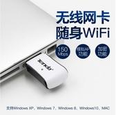 【免運快出】 wifi網卡 150M 網路迷你usb騰達網卡 usb外接外置獨立接受發射器無線網卡 奇思妙想