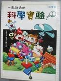 【書寶二手書T8/少年童書_XBZ】一點就通的科學實驗1_柳希東、柳真淑
