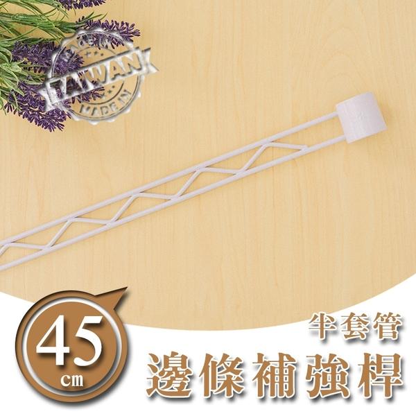 邊條/補強桿/圍籬【配件類】45公分烤白半套管設計邊條 dayneeds