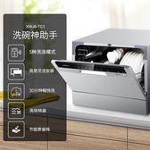 全自動家用洗碗機智能臺式大容量獨立式烘干 歐亞時尚