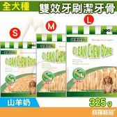 健康時刻 雙效牙刷潔牙骨-山羊奶325g/全犬種【寶羅寵品】