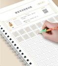 控筆訓練字帖成年楷書入門基礎筆控紙小學生兒童硬筆書 小山好物