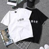 夏季情侶裝男女短袖T恤韓系趣味上衣