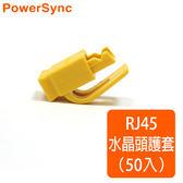 群加 Powersync RJ45 網路水晶接頭護套 / 黃 50入(TOOL-GSRB504)