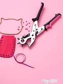 皮帶打孔器腰帶包包多功能萬能沖孔家用打眼神器打洞機小型打孔鉗 夏季狂歡