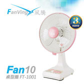 Fanvig風騰10吋 桌扇【FT-1001】水藍色 台灣製造 開學 外宿 辦公室推薦