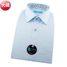 【南紡購物中心】【襯衫工房】長袖襯衫-淺藍色素面  大碼45