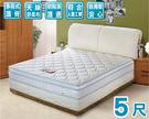 5尺雙人' 赫拉天絲五段護脊獨立筒床墊 熱銷款 【赫拉名床】