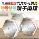 【貓頭鷹3C】USB充電式 六角形可調光...