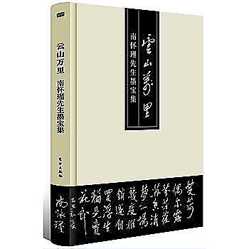簡體書-十日到貨 R3Y 雲山萬裏:南懷瑾先生墨寶集 ISBN13:9787520701297 出版社:人民東方出版