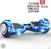 平衡車智慧體感雙輪平衡車電動扭扭兒童成人思維漂移LX時光之旅