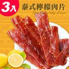 【台畜】泰式檸檬肉片3包
