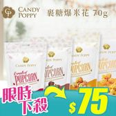 CANDY POPPY 裹糖爆米花 1包入【新高橋藥妝】5款可選