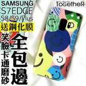 ToGetheR+【STG092】SAMSUNG S9/S9 Plus/S8/S8 Plus/S7EDGE 韓風ins笑臉卡通磨砂軟殼手機殼