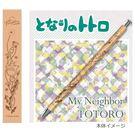 又敗家@日本Movic木軸筆(豆豆龍貓)木軸鉛筆木桿原子筆宮崎駿Totoro自動鉛筆正版授權吉卜力動畫