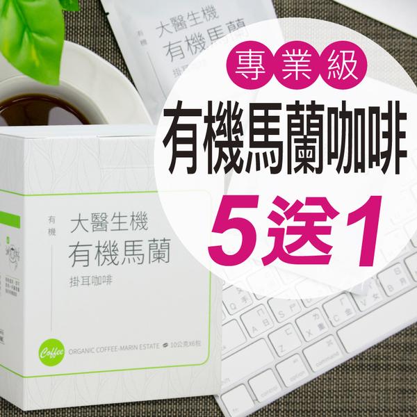 大醫生機有機馬蘭掛耳式咖啡【$250/盒 買5送1】公平貿易 高海拔精品黑咖啡 coffee
