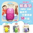 日本進口 洗手皂 獨立片 新款 旅行 洗手 肥皂 香皂