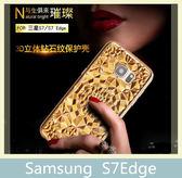Samsung 三星 S7 Edge 水晶系列 3D立體鑽石紋 閃亮 奢華風 TPU 手機套 保護套 手機殼 手機套