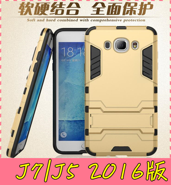 【萌萌噠】三星 Galaxy J7 / J5 2016版  變形盔甲保護套 鋼鐵人馬克戰衣 全包帶支架 手機殼 外殼