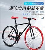 單車死飛自行車成年男女26寸實心胎活飛倒剎車公路賽輕便學生網紅單車 YXS 【快速出貨】