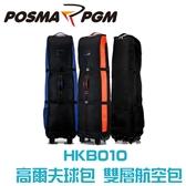 POSMA PGM 高爾夫球包 雙層航空包 普通版 黑 銀 HKB010Silver